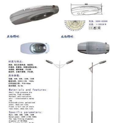 洛阳LED路灯系列产品图片/洛阳LED路灯系列产品样板图 (2)