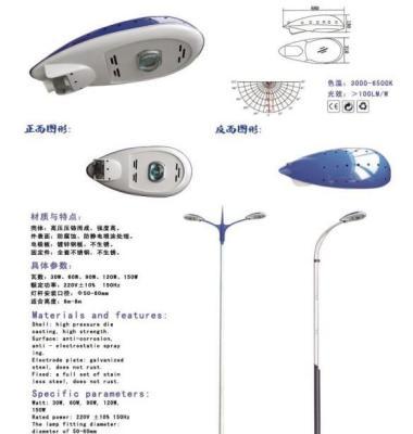 洛阳LED路灯系列产品图片/洛阳LED路灯系列产品样板图 (1)