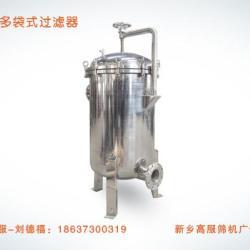供应不锈钢多袋式過濾器