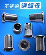 供应铆螺母,不锈钢铆螺母,碳钢铆螺母