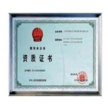 广东省广州市工程监理企业资质丙级代理