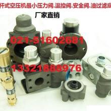 MPV系列螺杆式空压机最小压力阀
