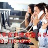 九江阿里斯顿冰箱售后维修电话∮阿里斯顿电器特约服务热线〒