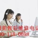 九江小天鹅洗衣机售后维修电话◇小天鹅(创满意→迎国庆】