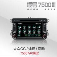 供应云南飞歌DVD导航总大众尚酷装飞歌GPS导航75三代导航专车专用