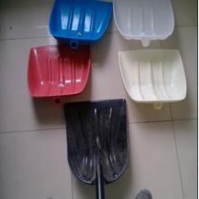 供应优质雪锹、塑料锹、