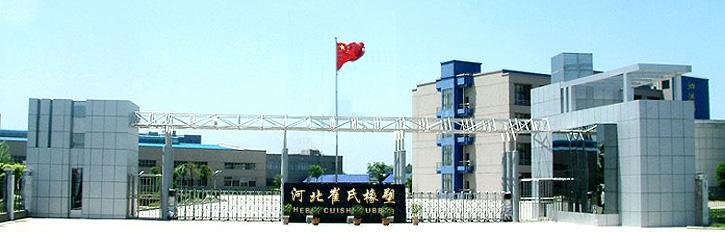 河北崔氏橡塑制品科技有限公司业务部