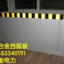 供应吉林挡老鼠板价格蛟河防鼠板材质》磐石挡鼠板尺寸德惠防鼠板价格图片