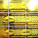 激光全息防伪标签图片