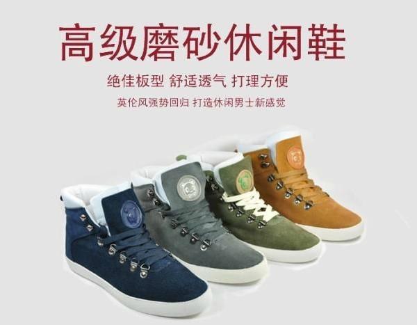 皮鞋-公牛皮匠鞋业公司