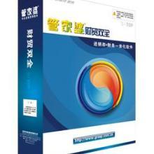 供应新疆管家婆软件教育行业专用