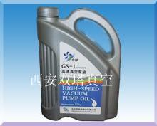 西安高速真空泵油GS-1中央空调专用,HFV-100号真空泵油