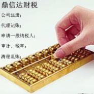 福永注册公司图片