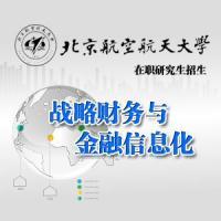 北京航空航天大学工硕在职研究招生