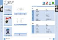 供应天津pvc排水管规格质量放心永高股份公元牌批发