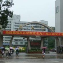 广东石油化工学院东莞成人大专本科报名