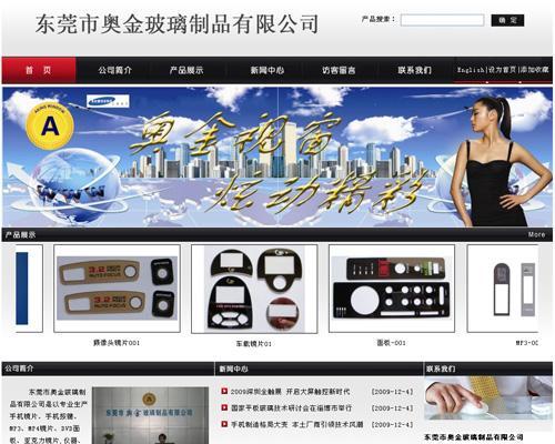 供应系统模版网站