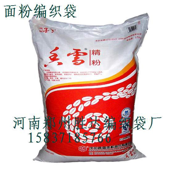 商/生产供应透明面粉编织袋 面粉编织袋报价