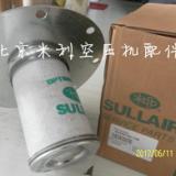 供应寿力油分02250060-462,产品报价