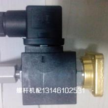 供应北京空气压缩机电磁阀
