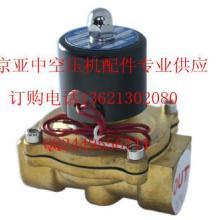 供应阿特拉斯空压机配件最小压力维持阀及阿特拉斯空压机耗材