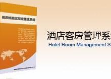 供应宾馆客房管理软件
