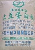 供应大豆蛋白粉