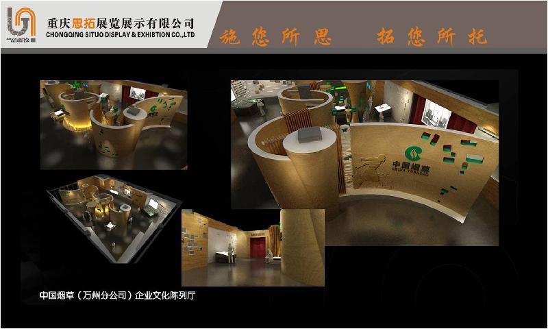 重庆陈列厅 陈列室 展示厅 荣誉室设计施工一体化 高清图片