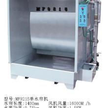 供应单工位/双工位/多工位水帘机