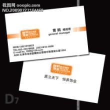 供应北京商业名片印刷