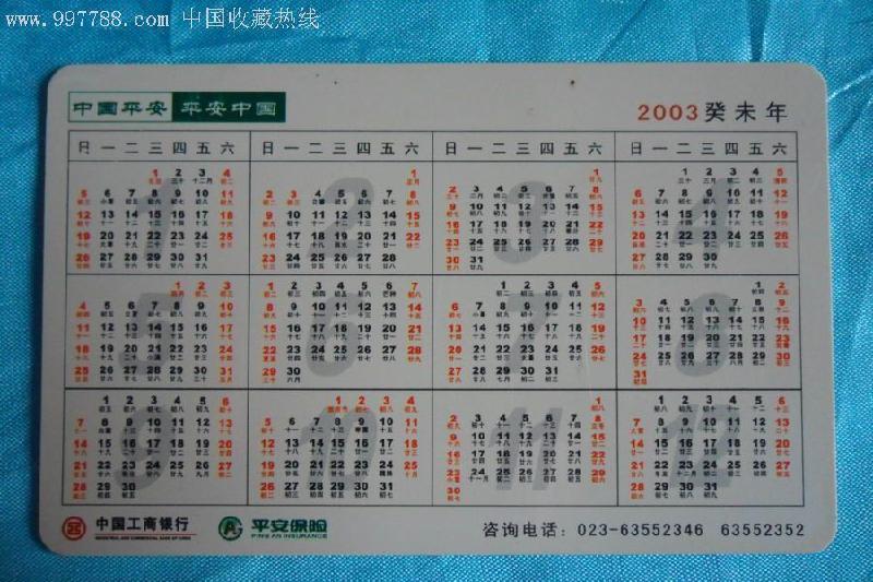 2017年历卡素材-广告年历印刷