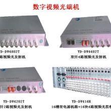 供应YD系列组合型节点式光端机批发