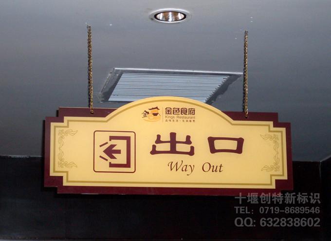 供应十堰酒店标识标牌制作亚克力标牌喷漆丝印牌