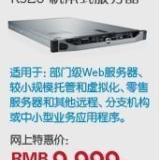 供应Dell服务器R420