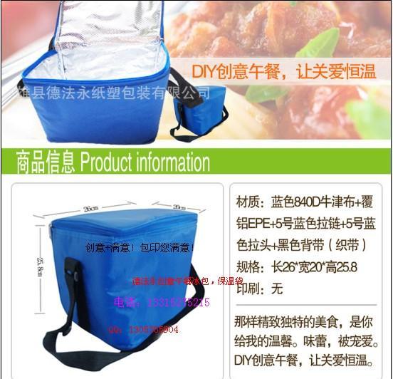 供应肉制品饭盒配套用600D牛津布野餐包