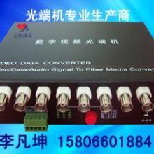 供应数字光端机,数字视频光端机,数字光端机厂家