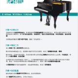 供应珠江GP148TL钢琴