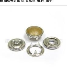 供应喷油珠光五爪五爪钮辅料