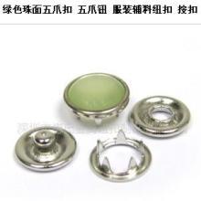 供应绿色珠面五爪扣五爪钮