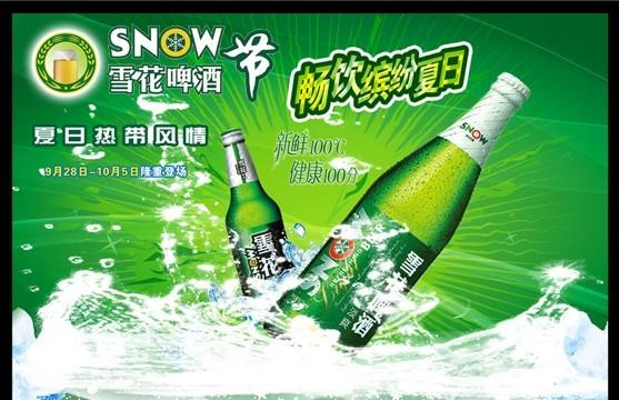 四川什邡市雪花啤酒纯生图片大全图片