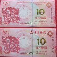 中国银行和澳门大西洋银行生肖龙钞图片
