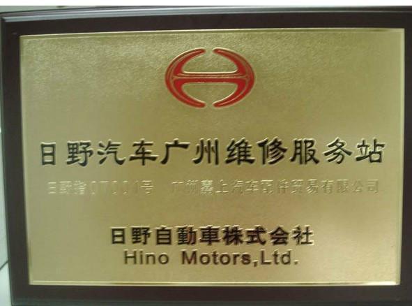 广州嘉上汽车配件贸易有限公司