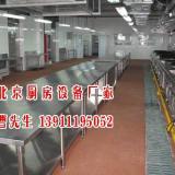 供应北京不锈钢厨具灶具