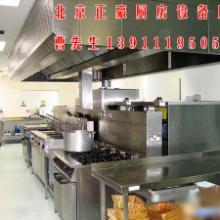 供应北京大型厨房设备