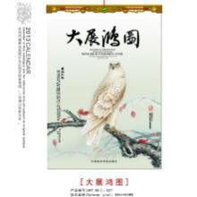 供应广州挂历网2013佛山挂历台历批发