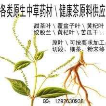 供应植物原药材原生中草药批发加工