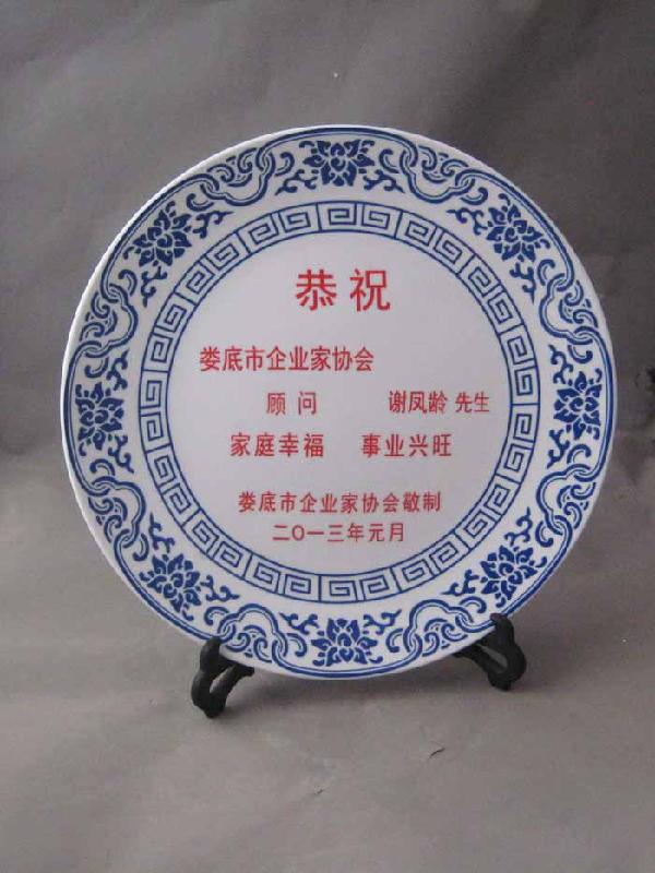 供应庆典礼品瓷盘