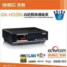 供应杰科HD290硬盘抽屉录制播放器