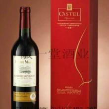 供应法国进口干红葡萄酒马茜解百纳红酒价格castel解百纳怎么卖批发
