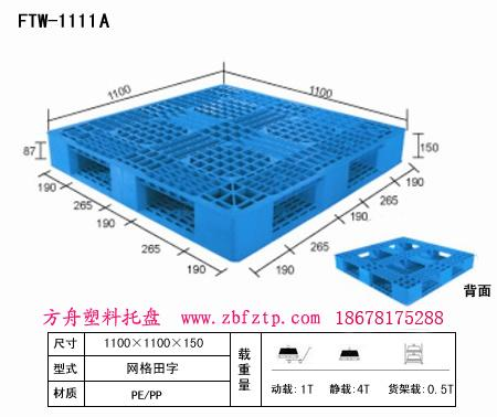 芜湖塑料托盘